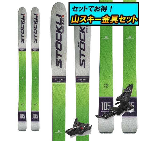 8月20日まで5万円以上の注文でクーポン利用で超お買い得!早期予約受付中山スキー金具セット20-21STOCKLI ストックリーSTORMRIDER 105ストームライダー105+Marker M-WERKS KINGPIN 12