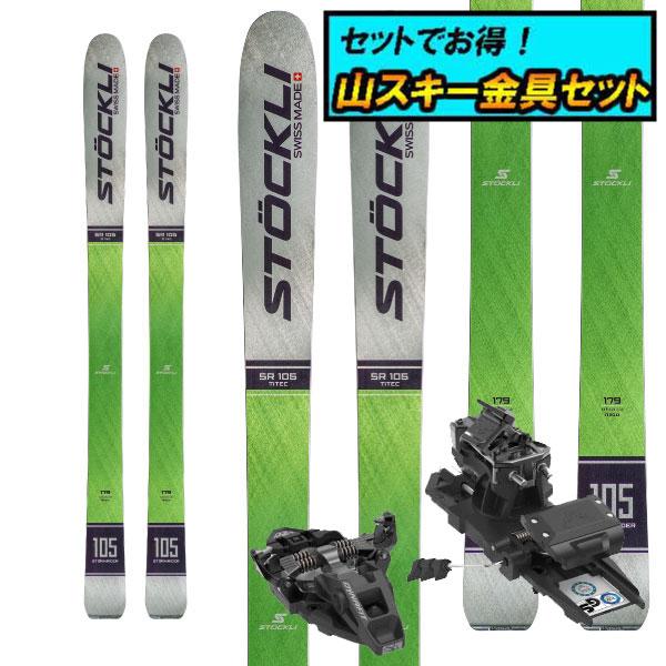 8月20日まで5万円以上の注文でクーポン利用で超お買い得!早期予約受付中山スキー金具セット20-21STOCKLI ストックリーSTORMRIDER 105ストームライダー105+Dynafit ST ROTATION 10