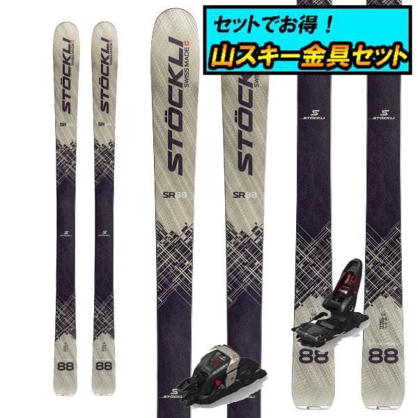 8月20日まで5万円以上の注文でクーポン利用で超お買い得!早期予約受付中山スキー金具セット20-21STOCKLI ストックリーSTORMRIDER 88ストームライダー88+Marker DUKE PT12