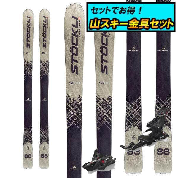 8月20日まで5万円以上の注文でクーポン利用で超お買い得!早期予約受付中山スキー金具セット20-21STOCKLI ストックリーSTORMRIDER 88ストームライダー88+Marker M-WERKS KINGPIN 12