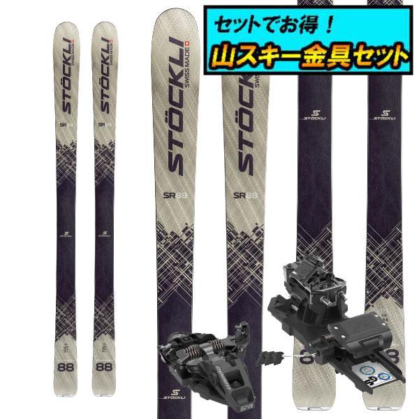8月20日まで5万円以上の注文でクーポン利用で超お買い得!早期予約受付中山スキー金具セット20-21STOCKLI ストックリーSTORMRIDER 88ストームライダー88+Dynafit ST ROTATION 10