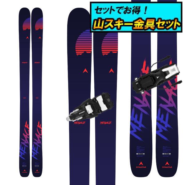 6月30日までのSPECIAL PRICE!早期予約受付中山スキー金具セット20-21DYNASTAR ディナスターMENACE90メナス90+Atomic SHIFT 10