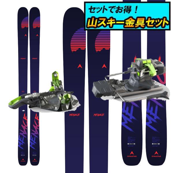 6月30日までのSPECIAL PRICE!早期予約受付中山スキー金具セット20-21DYNASTAR ディナスターMENACE90メナス90+G3 ZED12ブレーキ付