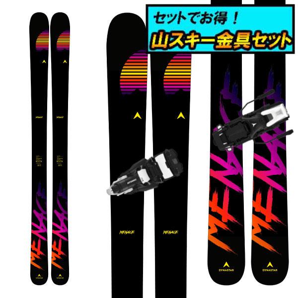8月20日まで5万円以上の注文でクーポン利用で超お買い得!早期予約受付中山スキー金具セット20-21DYNASTAR ディナスターMENACE98メナス98+Atomic SHIFT 10