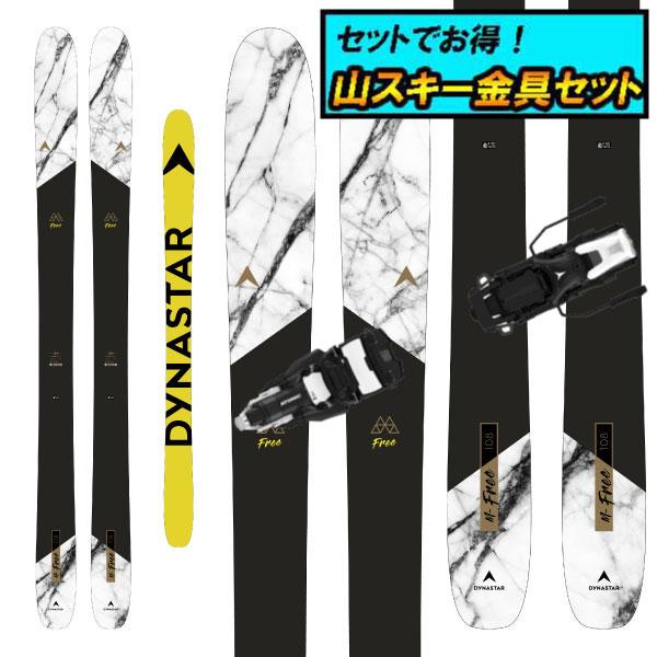 8月20日まで5万円以上の注文でクーポン利用で超お買い得!早期予約受付中山スキー金具セット20-21DYNASTAR ディナスターM-FREE 108Mフリー108+Atomic SHIFT 10