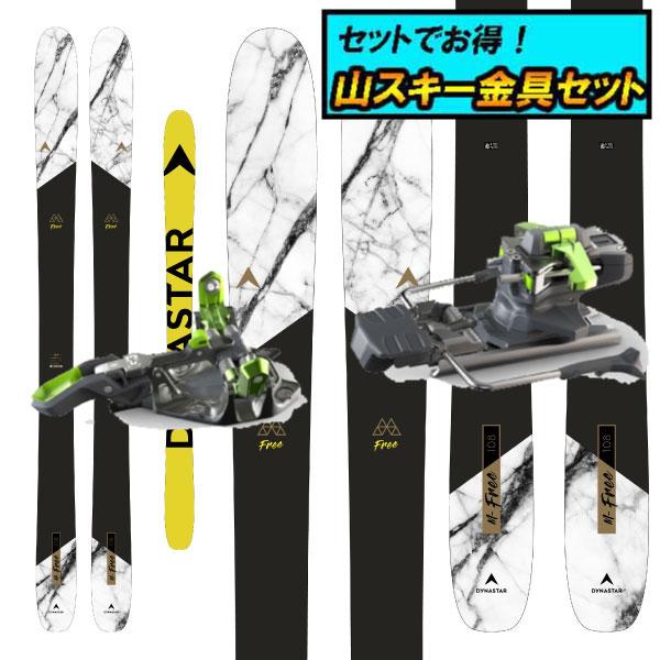 8月20日まで5万円以上の注文でクーポン利用で超お買い得!早期予約受付中山スキー金具セット20-21DYNASTAR ディナスターM-FREE 108Mフリー108+G3 ZED12ブレーキ付