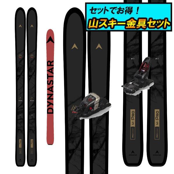 8月20日まで5万円以上の注文でクーポン利用で超お買い得!早期予約受付中山スキー金具セット20-21DYNASTAR ディナスターM-PRO 105Mプロ105+Marker DUKE PT12