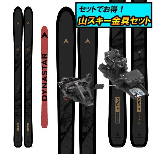 8月20日まで5万円以上の注文でクーポン利用で超お買い得!早期予約受付中山スキー金具セット20-21DYNASTAR ディナスターM-PRO 105Mプロ105+Dynafit ST ROTATION 10