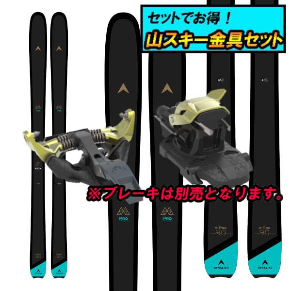 8月20日まで5万円以上の注文でクーポン利用で超お買い得!早期予約受付中山スキー金具セット20-21DYNASTAR ディナスターM-PRO 90WMプロ90W+Dynafit TLT SPEEDFIT
