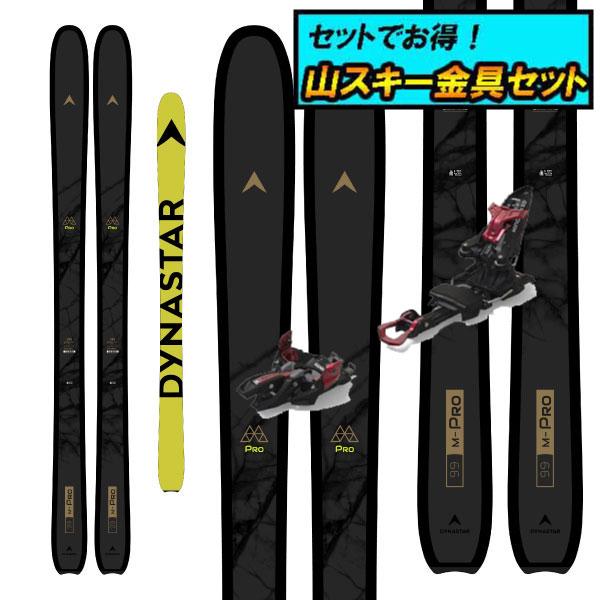 8月20日まで5万円以上の注文でクーポン利用で超お買い得!早期予約受付中山スキー金具セット20-21DYNASTAR ディナスターM-PRO 99Mプロ99+Marker KINGPIN 10