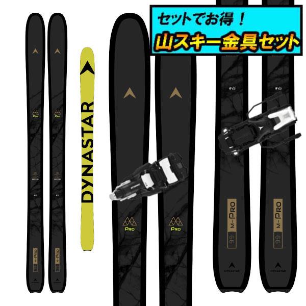 8月20日まで5万円以上の注文でクーポン利用で超お買い得!早期予約受付中山スキー金具セット20-21DYNASTAR ディナスターM-PRO 99Mプロ99+Atomic SHIFT 10