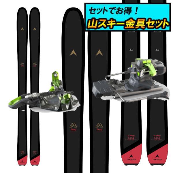 8月20日まで5万円以上の注文でクーポン利用で超お買い得!早期予約受付中山スキー金具セット20-21DYNASTAR ディナスターM-PRO 99WMプロ99W+G3 ZED12ブレーキ付