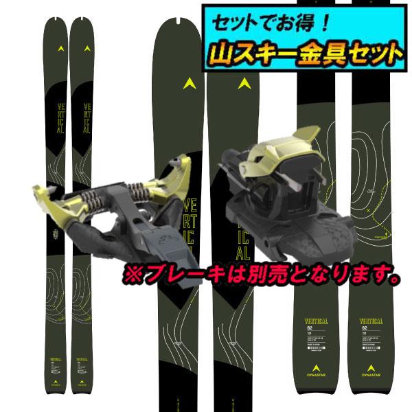 6月30日までのSPECIAL PRICE!早期予約受付中山スキー金具セット20-21DYNASTAR ディナスターVERTICALバーチカル+Dynafit TLT SPEEDFIT