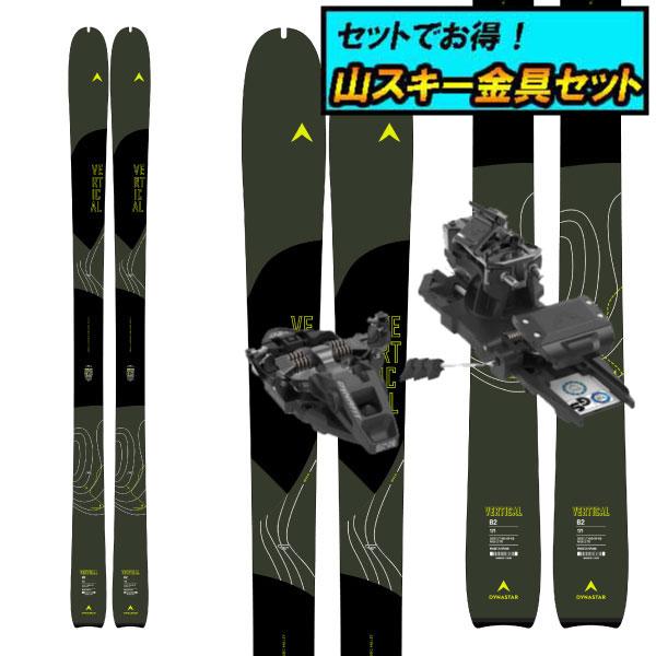 6月30日までのSPECIAL PRICE!早期予約受付中山スキー金具セット20-21DYNASTAR ディナスターVERTICALバーチカル+Dynafit ST ROTATION 10