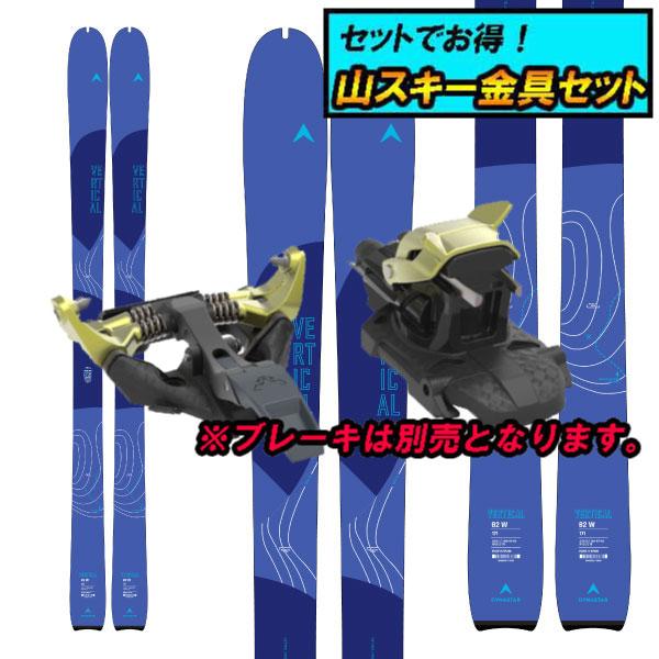 6月30日までのSPECIAL PRICE!早期予約受付中山スキー金具セット20-21DYNASTAR ディナスターVERTICAL Wバーチカルウーマン+Dynafit TLT SPEEDFIT