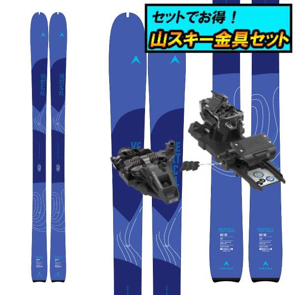 6月30日までのSPECIAL PRICE!早期予約受付中山スキー金具セット20-21DYNASTAR ディナスターVERTICAL Wバーチカルウーマン+Dynafit ST ROTATION 10