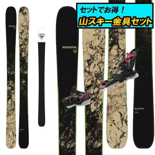 8月20日まで5万円以上の注文でクーポン利用で超お買い得!早期予約受付中山スキー金具セット20-21ROSSIGNOL ロシニョールBLACKOPS SENDER ブラックオプスセンダー+Marker KINGPIN 10