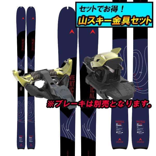 8月20日まで5万円以上の注文でクーポン利用で超お買い得!早期予約受付中山スキー金具セット20-21DYNASTAR ディナスターVERTICAL PROバーチカルプロ+Dynafit TLT SPEEDFIT