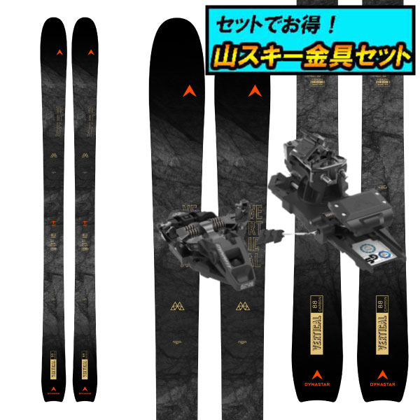 8月20日まで5万円以上の注文でクーポン利用で超お買い得!早期予約受付中山スキー金具セット20-21DYNASTAR ディナスターM-VERTICAL 88M-バーチカル88+Dynafit ST ROTATION 10