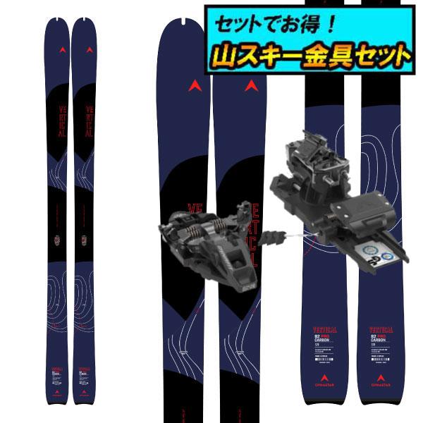 8月20日まで5万円以上の注文でクーポン利用で超お買い得!早期予約受付中山スキー金具セット20-21DYNASTAR ディナスターVERTICAL PROバーチカルプロ+Dynafit ST ROTATION 10