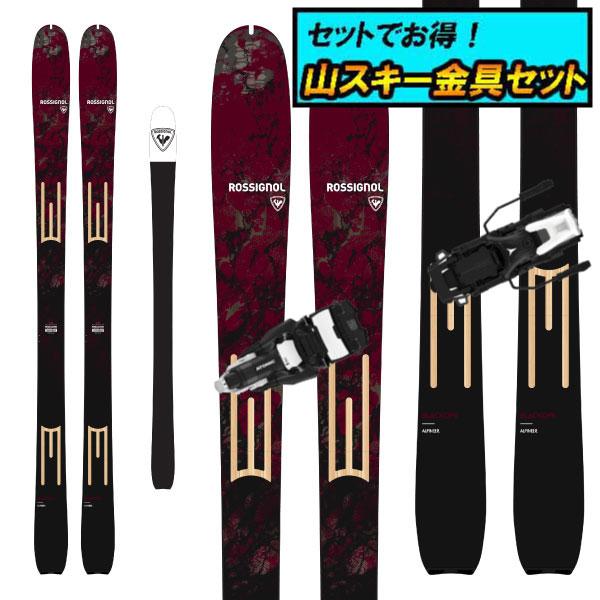 8月20日まで5万円以上の注文でクーポン利用で超お買い得!早期予約受付中山スキー金具セット20-21ROSSIGNOL ロシニョールBLACKOPS ALPINEERブラックオプスアルピニア+Atomic SHIFT 10MNC