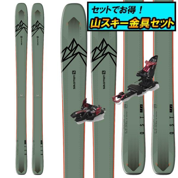 8月20日まで5万円以上の注文でクーポン利用で超お買い得!早期予約受付中山スキー金具セット20-21SALOMON サロモンQST 106クエスト106+Marker KINGPIN 10