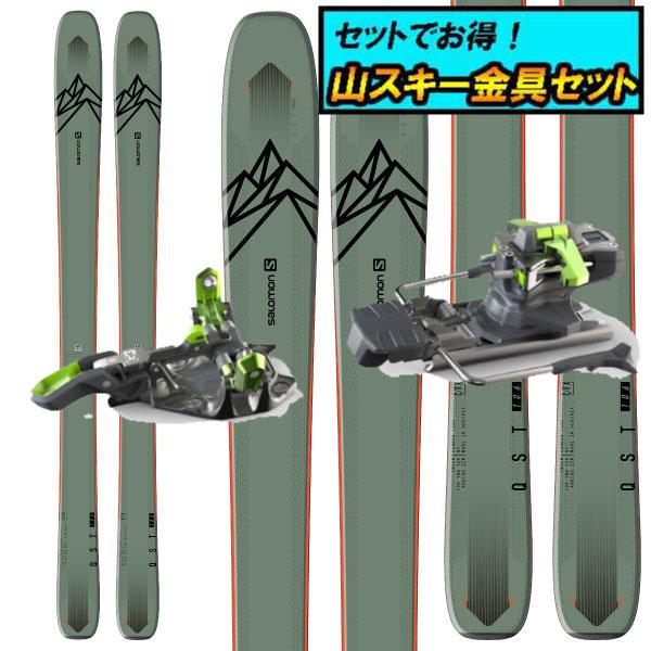 8月20日まで5万円以上の注文でクーポン利用で超お買い得!早期予約受付中山スキー金具セット20-21SALOMON サロモンQST 106クエスト106+G3 ZED12ブレーキ付