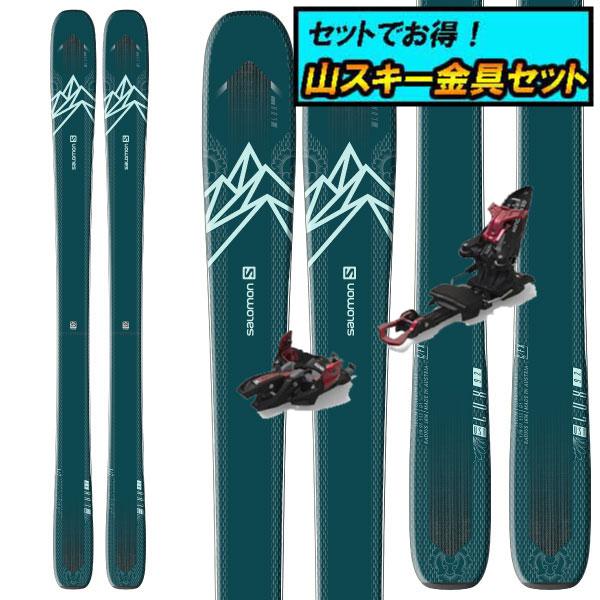 8月20日まで5万円以上の注文でクーポン利用で超お買い得!早期予約受付中山スキー金具セット20-21SALOMON サロモンQST LUX 92クエストルクス92+Marker KINGPIN 10
