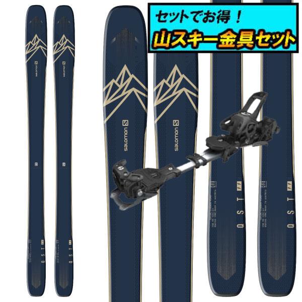 8月20日まで5万円以上の注文でクーポン利用で超お買い得!早期予約受付中山スキー金具セット20-21SALOMON サロモンQST 99クエスト99+Tyrolia AMBITION 10AT