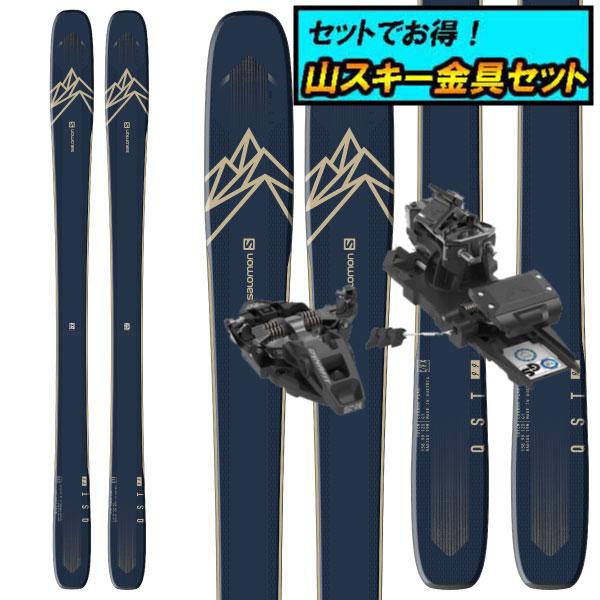 8月20日まで5万円以上の注文でクーポン利用で超お買い得!早期予約受付中山スキー金具セット20-21SALOMON サロモンQST 99クエスト99+Dynafit ST ROTATION 10