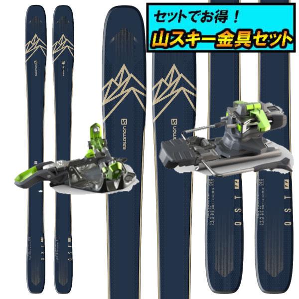 8月20日まで5万円以上の注文でクーポン利用で超お買い得!早期予約受付中山スキー金具セット20-21SALOMON サロモンQST 99クエスト99+G3 ZED12ブレーキ付