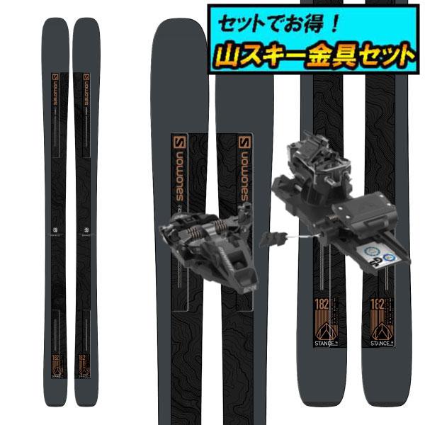 8月20日まで5万円以上の注文でクーポン利用で超お買い得!早期予約受付中山スキー金具セット20-21SALOMON サロモンSTANCE 96スタンス96+Dynafit ST ROTATION 10