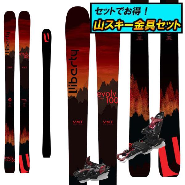 8月20日まで5万円以上の注文でクーポン利用で超お買い得!早期予約受付中山スキー金具セット20-21LIBERTY リバティevolv100イボルブ100+Marker KINGPIN10