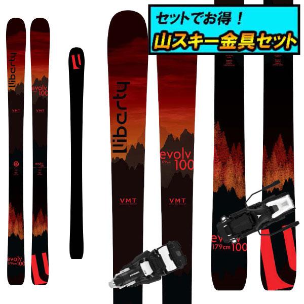8月20日まで5万円以上の注文でクーポン利用で超お買い得!早期予約受付中山スキー金具セット20-21LIBERTY リバティevolv100イボルブ100+Atomic SHIFT MNC 10