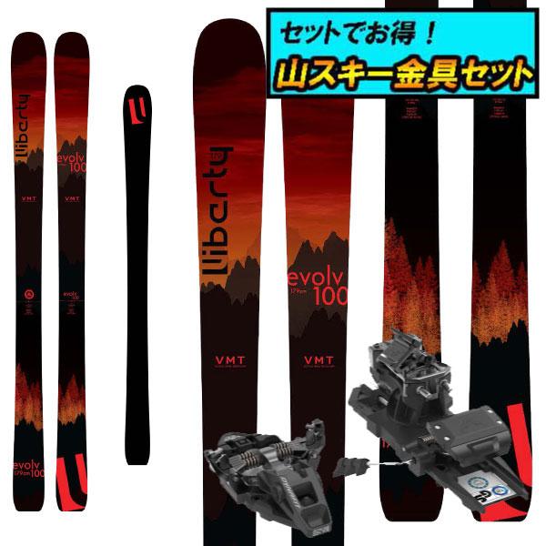 8月20日まで5万円以上の注文でクーポン利用で超お買い得!早期予約受付中山スキー金具セット20-21LIBERTY リバティevolv100イボルブ100+Dynafit ST ROTATION 10