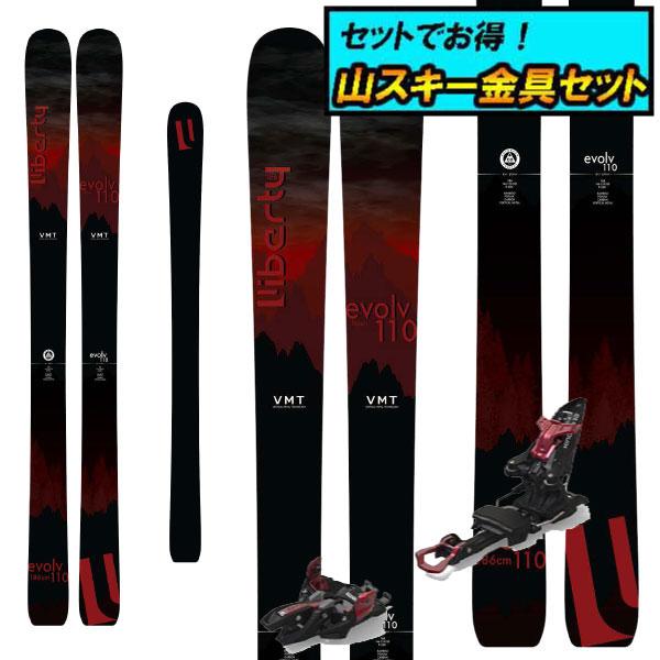 8月20日まで5万円以上の注文でクーポン利用で超お買い得!早期予約受付中山スキー金具セット20-21LIBERTY リバティevolv110イボルブ110+Marker KINGPIN10