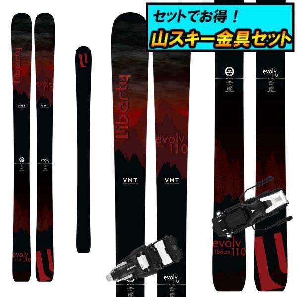 8月20日まで5万円以上の注文でクーポン利用で超お買い得!早期予約受付中山スキー金具セット20-21LIBERTY リバティevolv110イボルブ110+Atomic SHIFT MNC 10