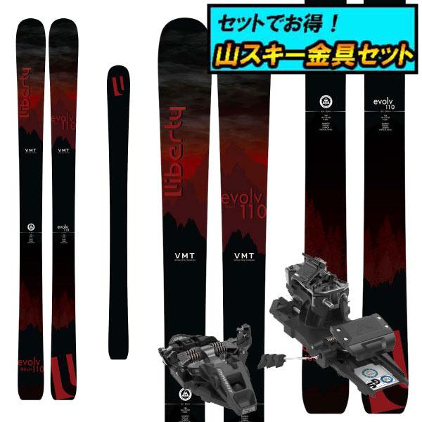 8月20日まで5万円以上の注文でクーポン利用で超お買い得!早期予約受付中山スキー金具セット20-21LIBERTY リバティevolv110イボルブ110+Dynafit ST ROTATION 10