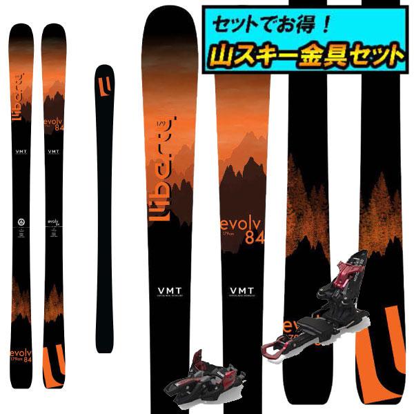 8月20日まで5万円以上の注文でクーポン利用で超お買い得!早期予約受付中山スキー金具セット20-21LIBERTY リバティevolv84イボルブ84+Marker KINGPIN10