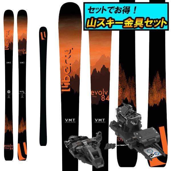 8月20日まで5万円以上の注文でクーポン利用で超お買い得!早期予約受付中山スキー金具セット20-21LIBERTY リバティevolv84イボルブ84+Dynafit ST ROTATION 10
