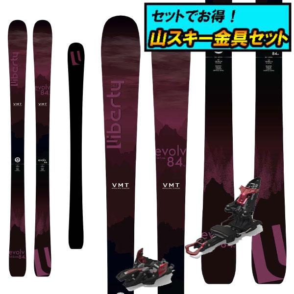 8月20日まで5万円以上の注文でクーポン利用で超お買い得!早期予約受付中山スキー金具セット20-21LIBERTY リバティevolv84Wイボルブ84W+Marker KINGPIN10