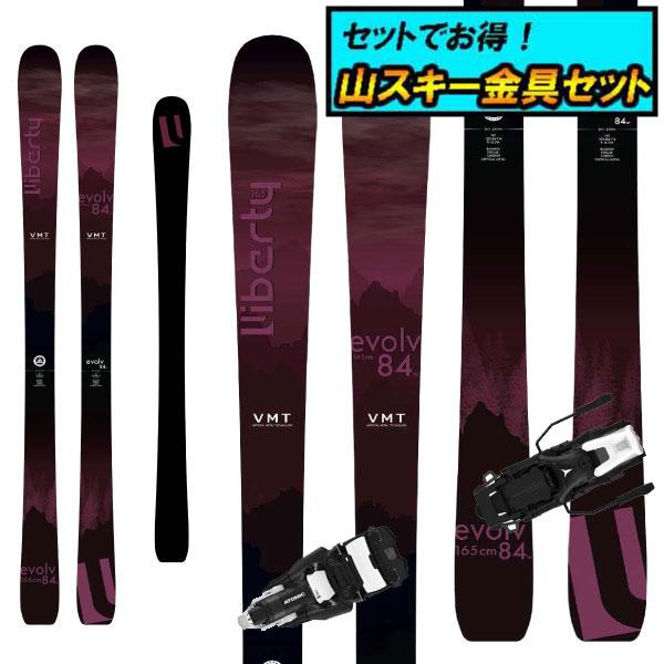 8月20日まで5万円以上の注文でクーポン利用で超お買い得!早期予約受付中山スキー金具セット20-21LIBERTY リバティevolv84Wイボルブ84W+Atomic SHIFT MNC 10