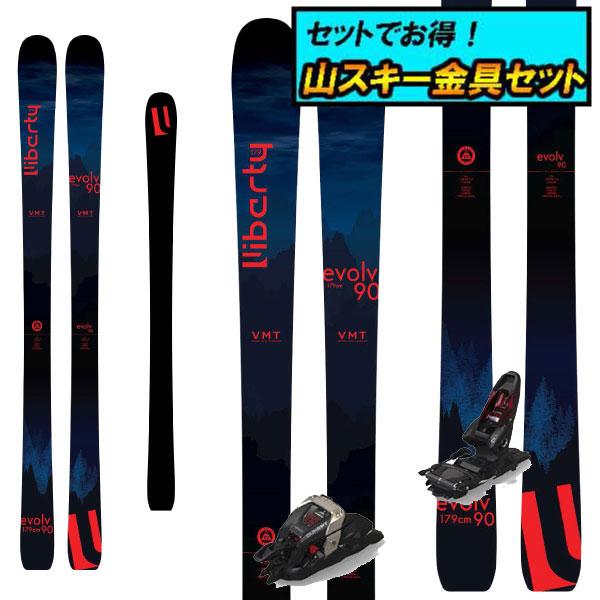 8月20日まで5万円以上の注文でクーポン利用で超お買い得!早期予約受付中山スキー金具セット20-21LIBERTY リバティevolv90イボルブ90+Marker DUKE PT12