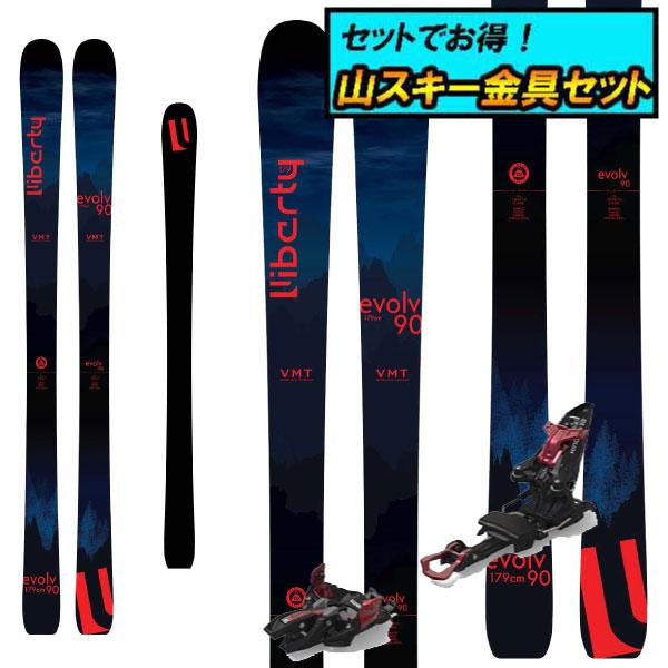 8月20日まで5万円以上の注文でクーポン利用で超お買い得!早期予約受付中山スキー金具セット20-21LIBERTY リバティevolv90イボルブ90+Marker KINGPIN10