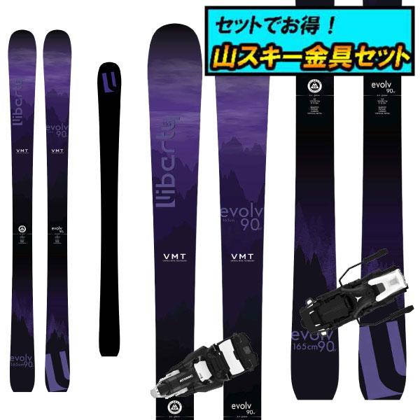 8月20日まで5万円以上の注文でクーポン利用で超お買い得!早期予約受付中山スキー金具セット20-21LIBERTY リバティevolv90Wイボルブ90W+Atomic SHIFT MNC 10