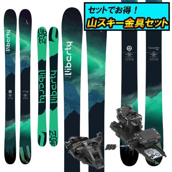 8月20日まで5万円以上の注文でクーポン利用で超お買い得!早期予約受付中山スキー金具セット20-21LIBERTY リバティGENESIS 106ジェネシス106+Dynafit ST ROTATION 10
