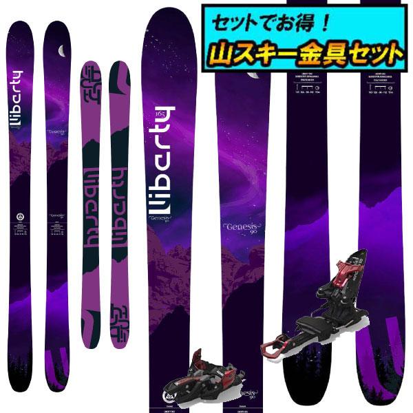 8月20日まで5万円以上の注文でクーポン利用で超お買い得!早期予約受付中山スキー金具セット20-21LIBERTY リバティGENESIS 90ジェネシス90+Marker KINGPIN10