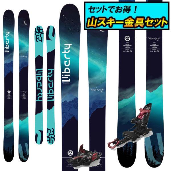 8月20日まで5万円以上の注文でクーポン利用で超お買い得!早期予約受付中山スキー金具セット20-21LIBERTY リバティGENESIS 96ジェネシス96+Marker KINGPIN10