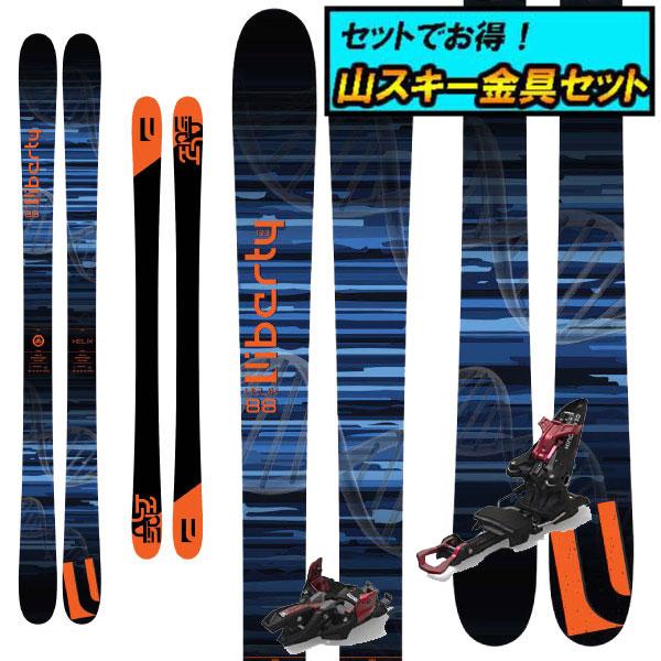 8月20日まで5万円以上の注文でクーポン利用で超お買い得!早期予約受付中山スキー金具セット20-21LIBERTY リバティHELIX 88ヒリックス88+Marker KINGPIN10