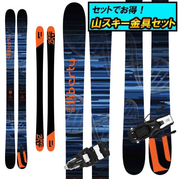 8月20日まで5万円以上の注文でクーポン利用で超お買い得!早期予約受付中山スキー金具セット20-21LIBERTY リバティHELIX 88ヒリックス88+Atomic SHIFT MNC 10
